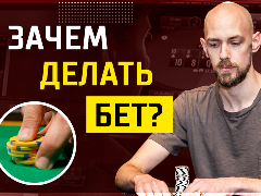 Зачем делать ставки в покере?