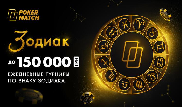 Розыгрыш от Cardmates: 10 билетов на Zodiac-турнир Скорпион бесплатно