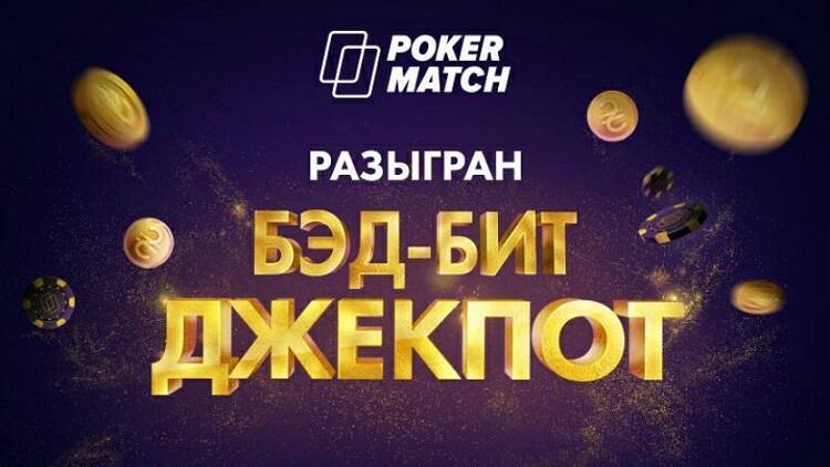 PokerMatch бэд-бит джекпот