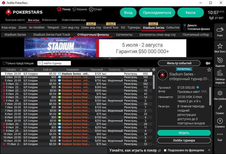 Как найти турниры Stadium Series в лобби ПокерСтарс