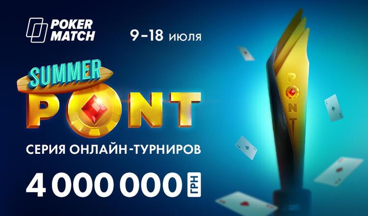 Розыгрыш от Cardmates: 3 билета на Кубок UA Millions бесплатно