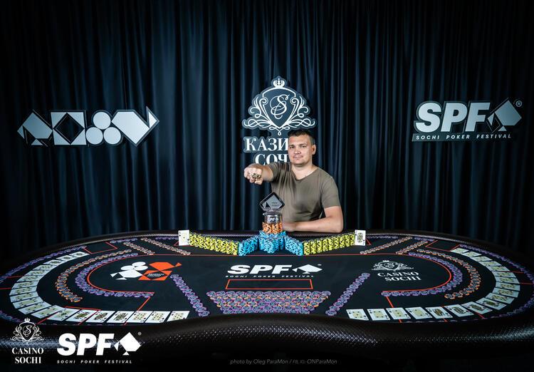Михаил Замятин – чемпион SPF Summer Main Event 2020