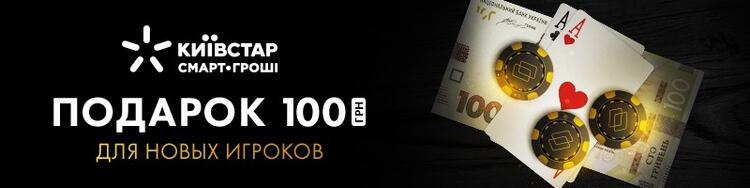 100 гривен от Киевстар на ПокерМатч