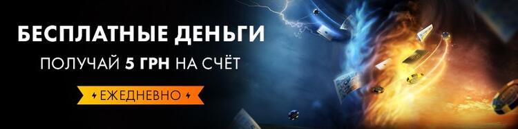 """""""Бесплатные деньги"""" на PokerMatch"""