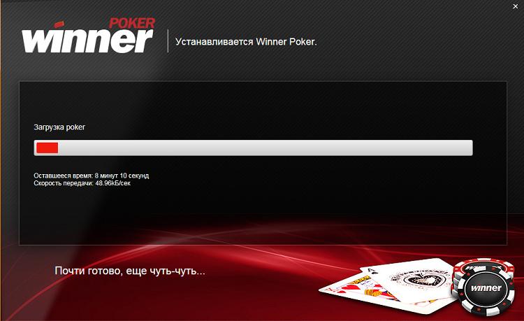 Установка Виннер Покер