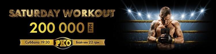 Saturday Workout 2020
