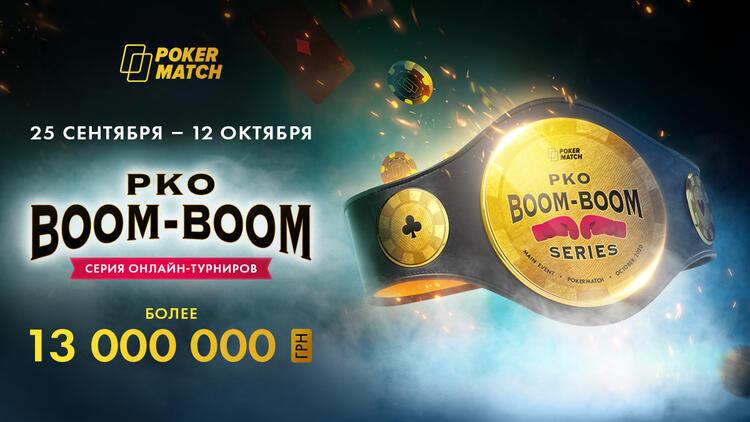 10 билетов на Boom-Boom-турнир с гарантией 250 000₴ – розыгрыш от Cardmates