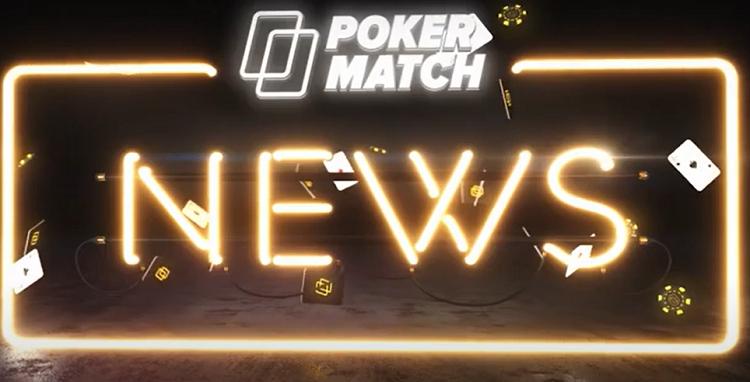 Изменения ПокерМатч