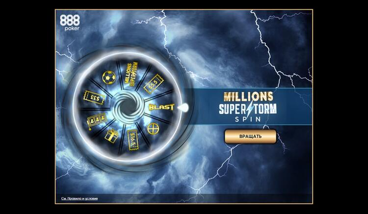 Колесо удачи 888poker SuperStorm