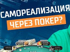 Можно ли получать удовольствие от игры в покер?