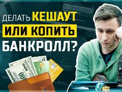 Делать кешаут или копить банкролл?