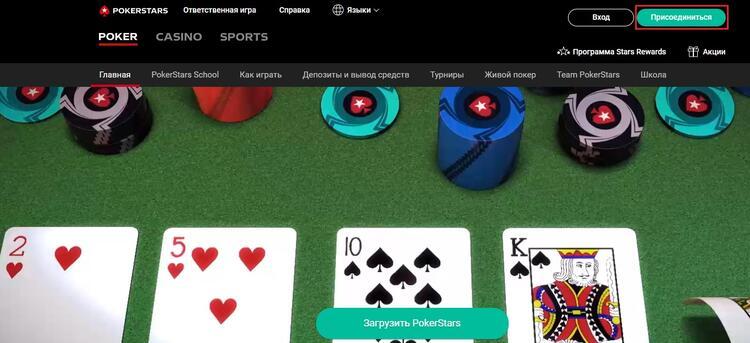 Как зарегистрироваться  на PokerStars