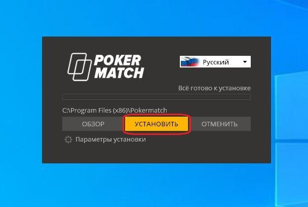 Как pokermatch установить на ПК