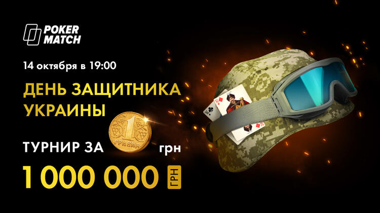 День защитника Украины на ПокерМатч