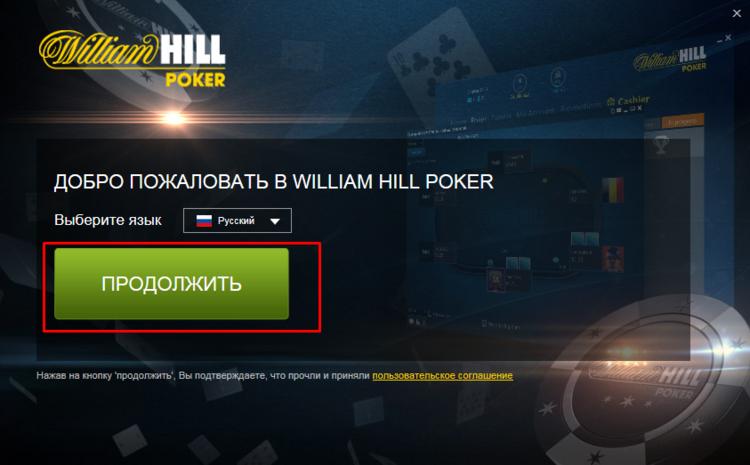 William HIll 2020
