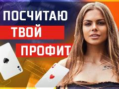 Как высчитать сколько я заработаю покером?