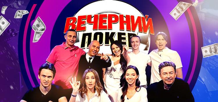 """Отбор на шоу """"Вечерний покер"""""""