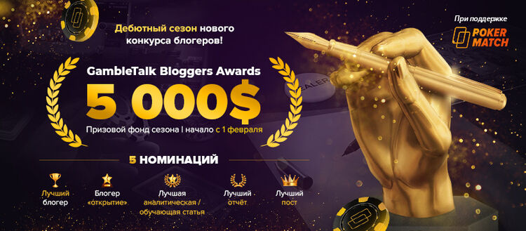 GambleTalk Bloggers Awards 2021