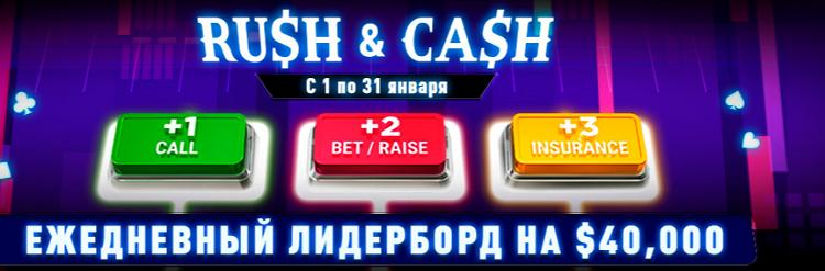 Daily Rush&Cash