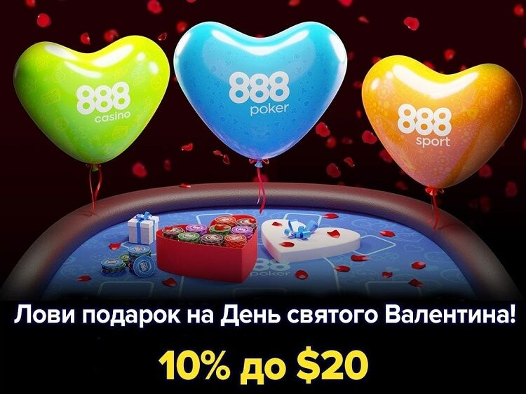 10% к депозиту на 888poker