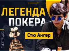 Легенда покеру Стю Ангер