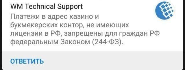WebMoney Support