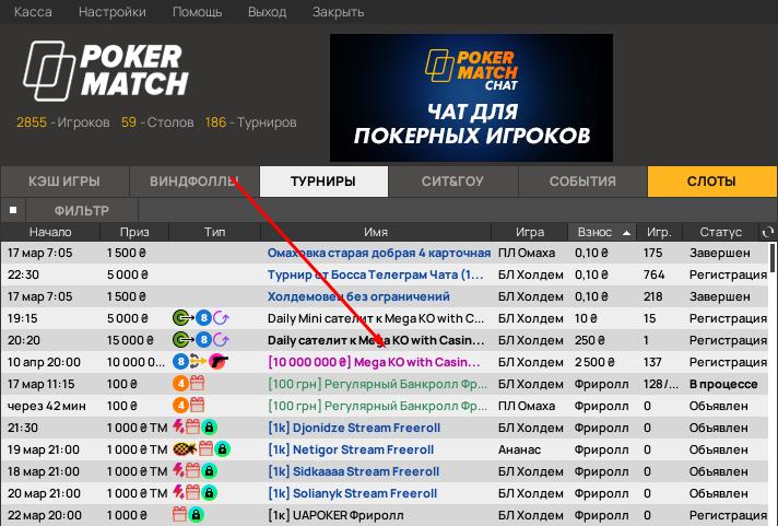 Турнирное лобби ПокерМатч
