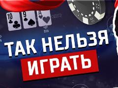 Як не треба грати в покер: розбір роздач від Delaynes (+розіграш)