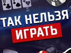 Как не надо играть в покер: разбор раздач от Delaynes (+розыгрыш)