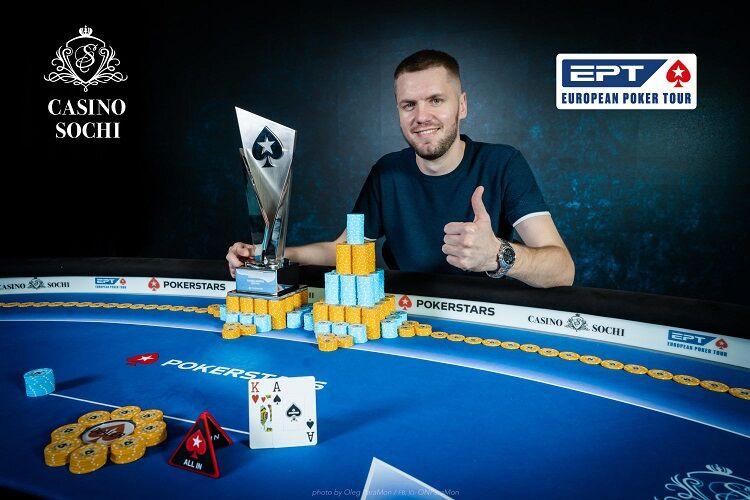 Егор Турубанов выиграл EPT National
