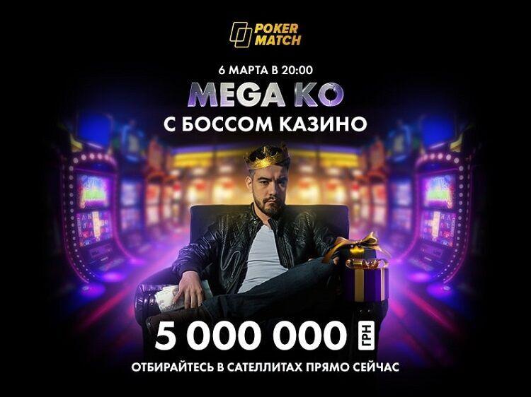 """""""Mega KO с боссом казино №2"""""""