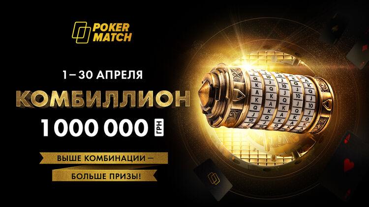 «Комбиллион» на PokerMatch: