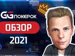 Свіжий огляд покер-руму GGпокерок