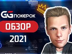 Свежий обзор покер-рума GGпокерок