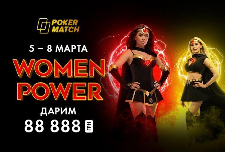 """""""Women Power"""" на PokerMatch"""