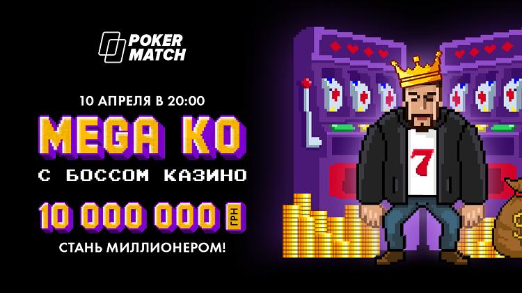 """Mega KO №3"" на PokerMatch"
