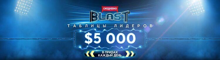 Лидерборды Blast на 888poker