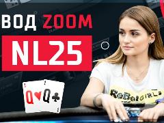 ZOOM NL25: жива гра на PokerStars (+конкурс)