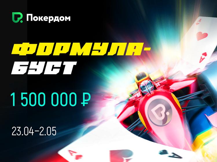Формула-Буст на Покердом