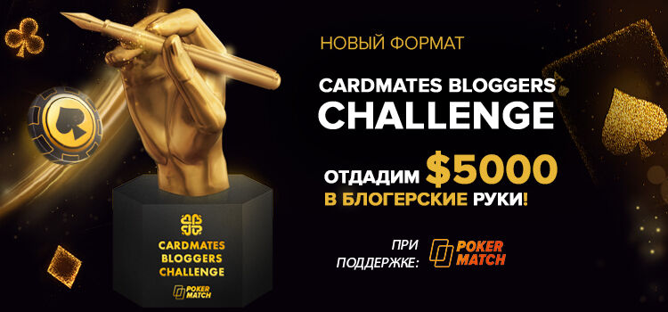 Cardmates Bloggers Challenge
