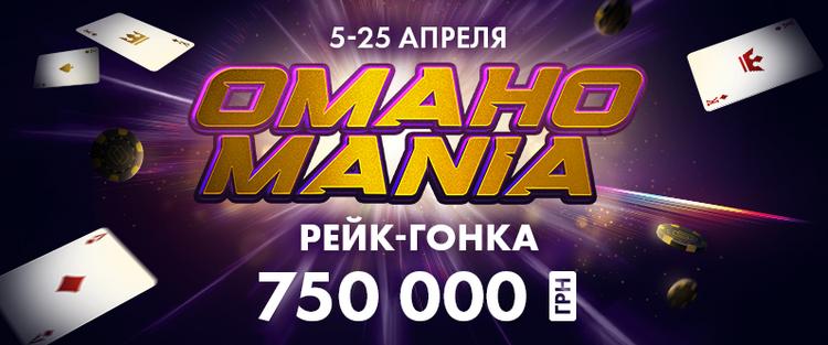 Омахомания на PokerMatch