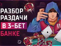 Розбір роздачі в 3-бет поті: як грати з К♣-T♣ в позиції
