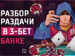 Разбор раздачи в 3-бет поте: как играть с К♣-T♣ в позиции
