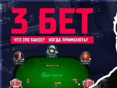 """""""Обучение покеру для новичков"""": что такое 3бет? Когда применять трибет?"""