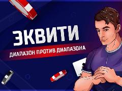 Эквити диапазон против диапазона ♥ Новый уровень понимания покера!