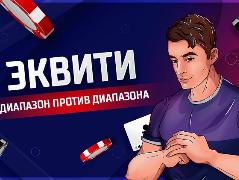 Еквіті діапазон проти діапазону ♥ Новий рівень розуміння покеру!
