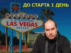 Las Vegas, встречай Ауриста у которого всегда есть :)