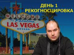 Las Vegas, встречай Ауриста у которого всегда есть:  День 1
