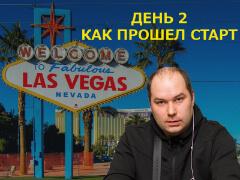 Las Vegas, встречай Ауриста у которого всегда есть: День 2