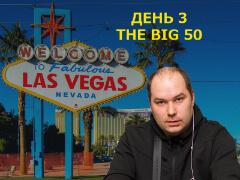 Las Vegas, встречай Ауриста у которого всегда есть: День 3